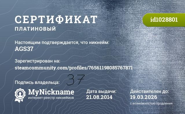 Сертификат на никнейм AGS37, зарегистрирован на http://vk.com/AGS37