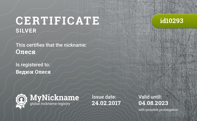 Certificate for nickname Олеся is registered to: Ведюн Олеся