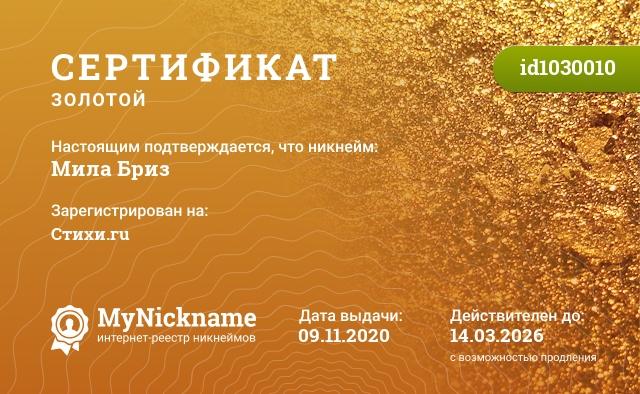 Сертификат на никнейм Мила Бриз, зарегистрирован на Стихи.ру