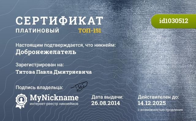 Сертификат на никнейм Добронежелатель, зарегистрирован на Титова Павла Дмитриевича