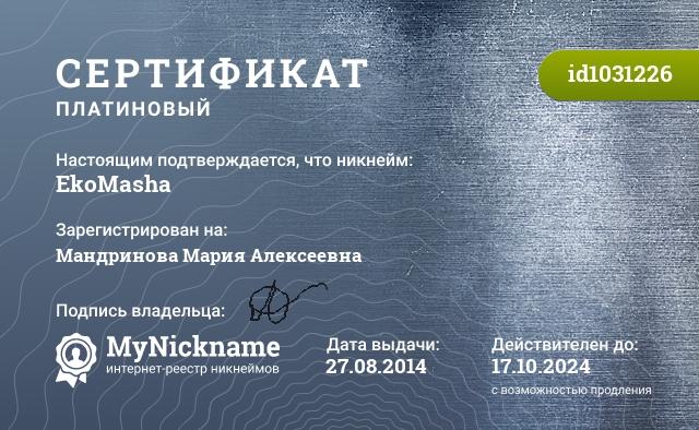 Сертификат на никнейм EkoMasha, зарегистрирован на Мандринова Мария Алексеевна