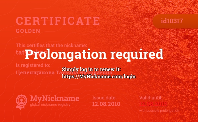Certificate for nickname tatyankac is registered to: Цепенщикова Татьяна Николаевна