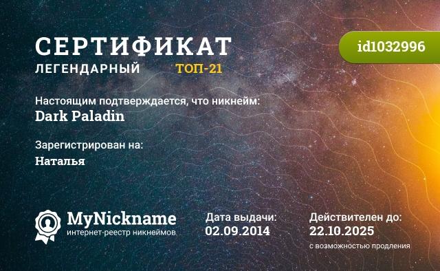 Сертификат на никнейм Dark Paladin, зарегистрирован на Наталья