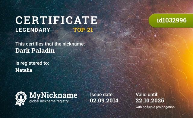 Certificate for nickname Dark Paladin is registered to: Наталья