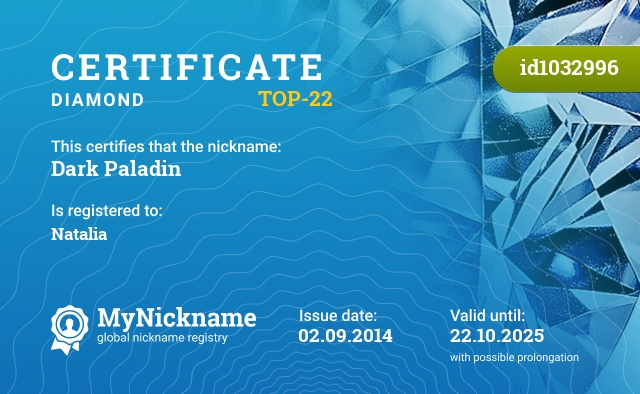 Certificate for nickname Dark Paladin is registered to: Наталья