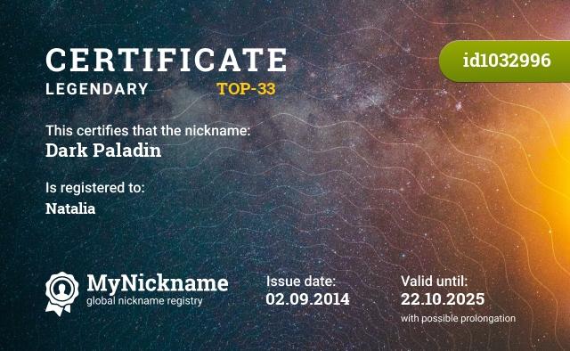 Certificate for nickname Dark Paladin is registered to: Natalia