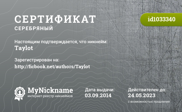 Сертификат на никнейм Taylot, зарегистрирован на http://ficbook.net/authors/Taylot