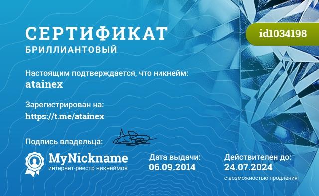 Сертификат на никнейм atainex, зарегистрирован на https://t.me/atainex