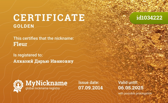 Certificate for nickname Flеur is registered to: Алказий Дарью Ивановну