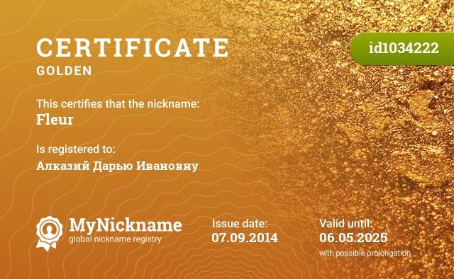 Certificate for nickname Flеur is registered to: Алказий Дарью Ивановну