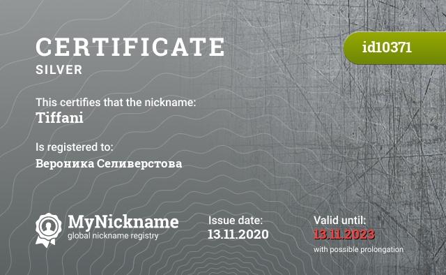 Certificate for nickname Tiffani is registered to: Вероника Селиверстова
