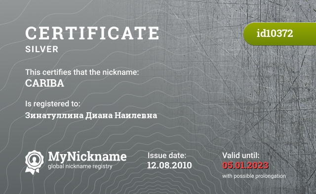 Certificate for nickname CARIBA is registered to: Зинатуллина Диана Наилевна