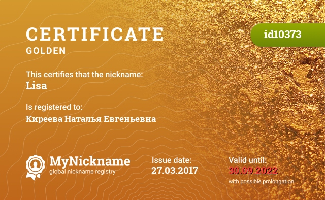 Certificate for nickname Lisa is registered to: Киреева Наталья Евгеньевна