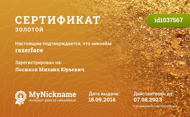 Сертификат на никнейм razerface, зарегистрирован на Лосиков Михаил Юрьевич