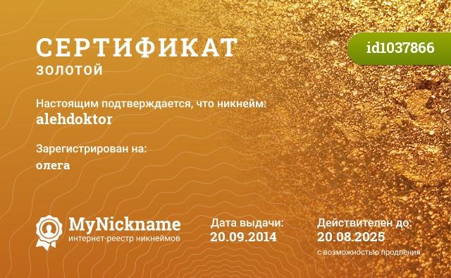 Сертификат на никнейм alehdoktor, зарегистрирован на олега