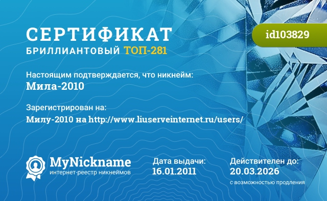 Сертификат на никнейм Мила-2010, зарегистрирован на Милу-2010 на http://www.liuserveinternet.ru/users/