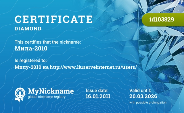 Certificate for nickname Мила-2010 is registered to: Милу-2010 на http://www.liuserveinternet.ru/users/