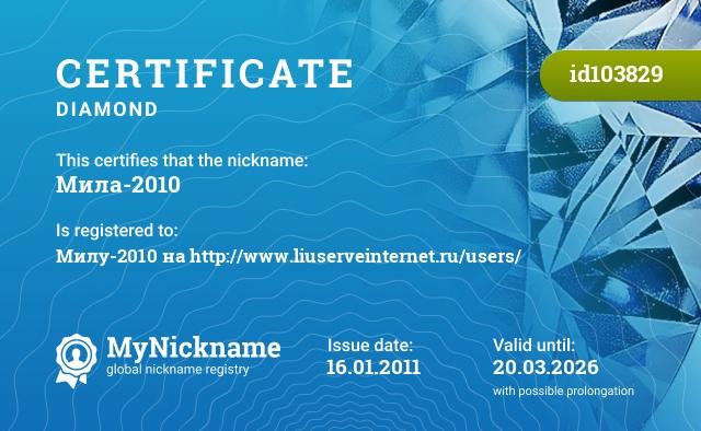 Certificate for nickname Мила-2010 is registered to: Милу-2010 на http://www.liuserveinternet.ru/users/