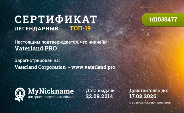 Сертификат на никнейм Vaterland PRO, зарегистрирован на Vaterland Corporation  - www.vaterland.pro