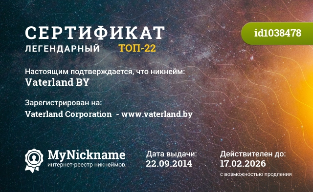 Сертификат на никнейм Vaterland BY, зарегистрирован на Vaterland Corporation  - www.vaterland.by