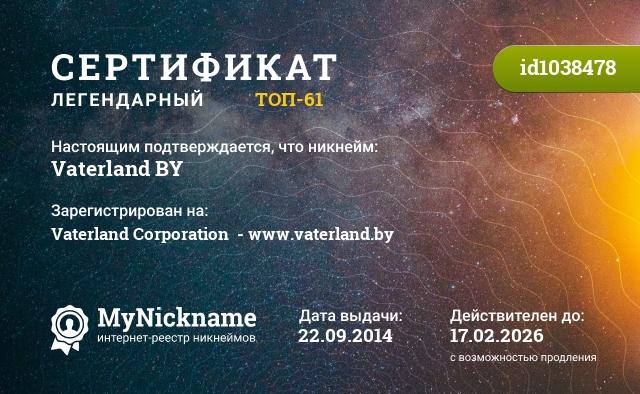 Сертификат на никнейм Vaterland BY, зарегистрирован на Vaterland Corporation  - www.vaterland.by