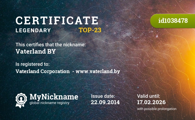 Certificate for nickname Vaterland BY is registered to: Vaterland Corporation  - www.vaterland.by