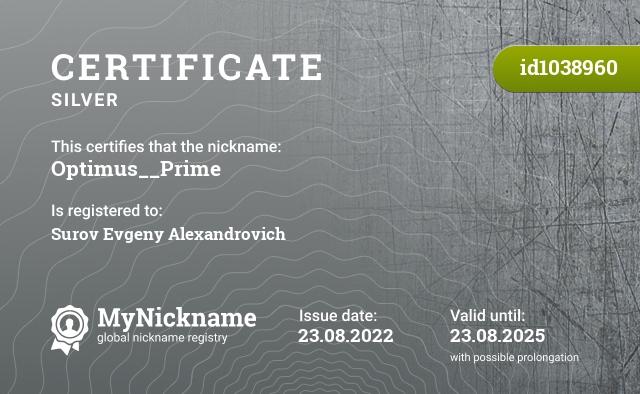 Certificate for nickname Optimus__Prime is registered to: Модлина Егора Дмитриевича