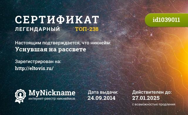 Сертификат на никнейм Уснувшая на рассвете, зарегистрирован на http://eltovis.ru/