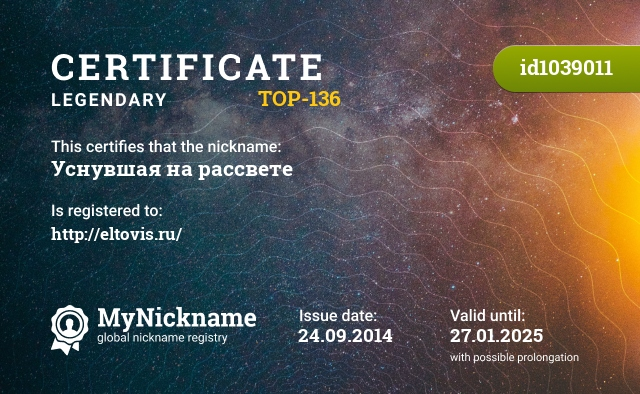 Certificate for nickname Уснувшая на рассвете is registered to: http://eltovis.ru/