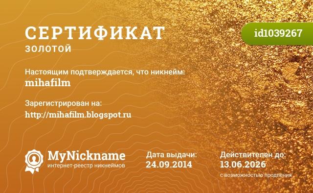 Сертификат на никнейм mihafilm, зарегистрирован на http://mihafilm.blogspot.ru