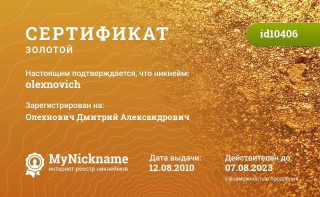 Сертификат на никнейм olexnovich, зарегистрирован на Олехнович Дмитрий Александрович