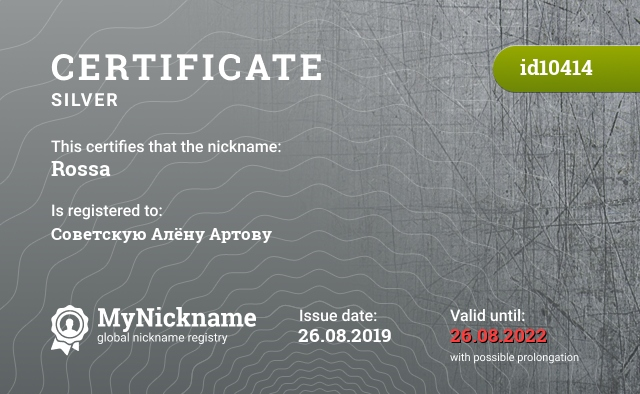 Certificate for nickname Rossa is registered to: Советскую Алёну Артову