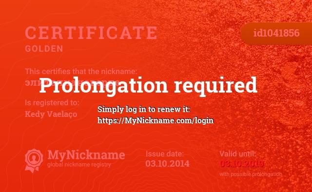 Certificate for nickname элиталиановердe is registered to: Kedy Vaelaço
