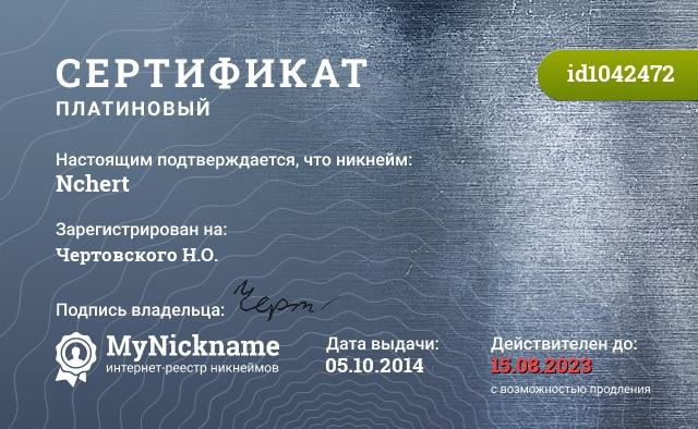 Сертификат на никнейм Nchert, зарегистрирован на Чертовского Н.О.