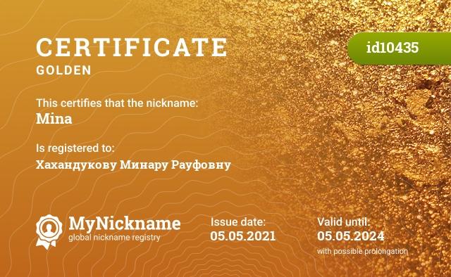 Certificate for nickname Mina is registered to: Хахандукову Минару Рауфовну