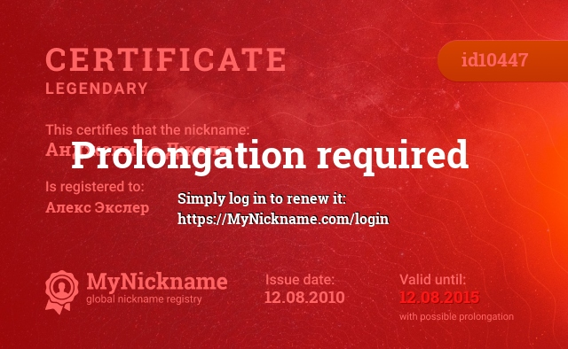 Certificate for nickname Анджелина Джоли is registered to: Алекс Экслер