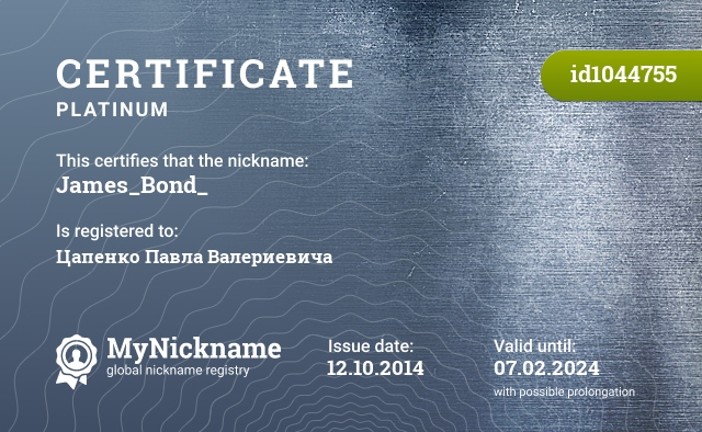 Certificate for nickname James_Bond_ is registered to: Цапенко Павла Валериевича