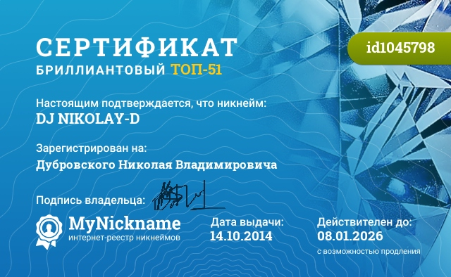 Сертификат на никнейм DJ NIKOLAY-D, зарегистрирован на Дубровского Николая Владимировича
