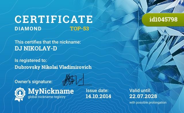 Certificate for nickname DJ NIKOLAY-D is registered to: Дубровского Николая Владимировича