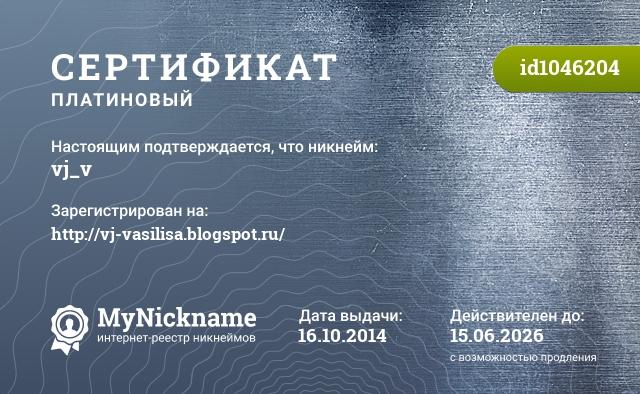 Сертификат на никнейм vj_v, зарегистрирован на http://vj-vasilisa.blogspot.ru/