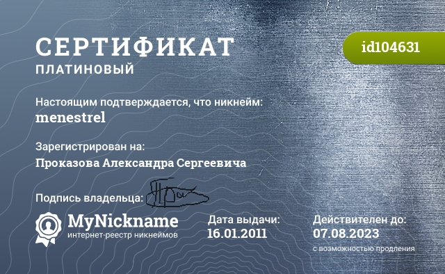 Сертификат на никнейм menestrel, зарегистрирован на Проказова Александра Сергеевича