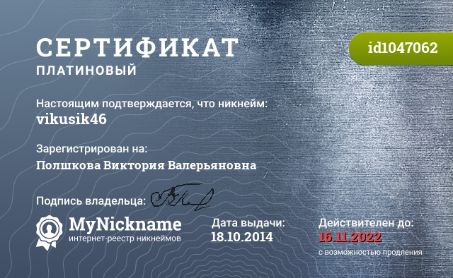Сертификат на никнейм vikusik46, зарегистрирован на Полшкова Виктория Валерьяновна