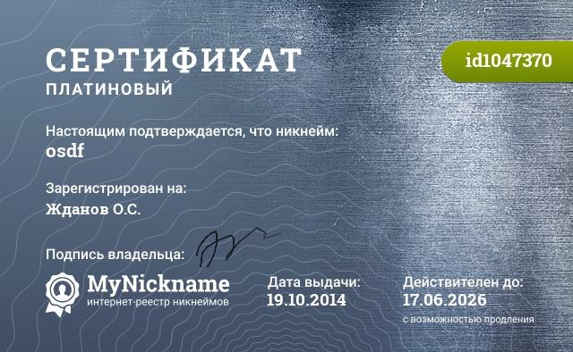 Сертификат на никнейм osdf, зарегистрирован на Жданов О.С.