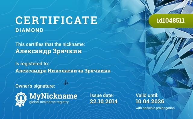 Certificate for nickname Александр Зрячкин is registered to: Александра Николаевича Зрячкина