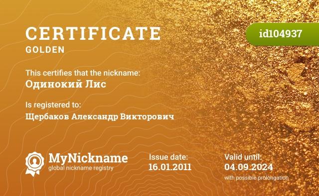 Certificate for nickname Одинокий Лис is registered to: Щербаков Александр Викторович