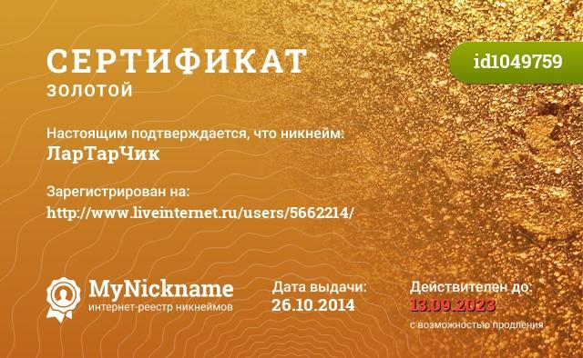 Сертификат на никнейм ЛарТарЧик, зарегистрирован на http://www.liveinternet.ru/users/5662214/