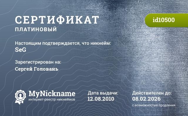 Сертификат на никнейм SeG, зарегистрирован на Сергей Головань