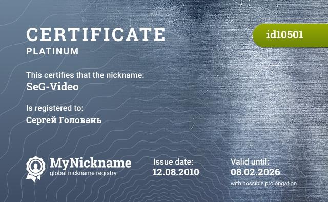 Certificate for nickname SeG-Video is registered to: Сергей Головань