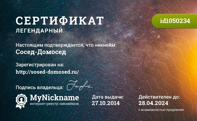 Сертификат на никнейм Сосед-Домосед, зарегистрирован на http://sosed-domosed.ru/