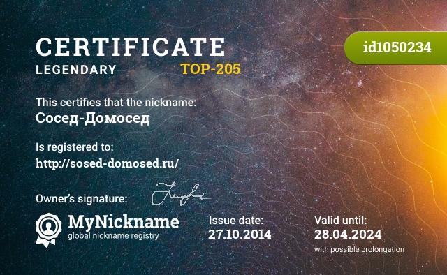 Certificate for nickname Сосед-Домосед is registered to: http://sosed-domosed.ru/